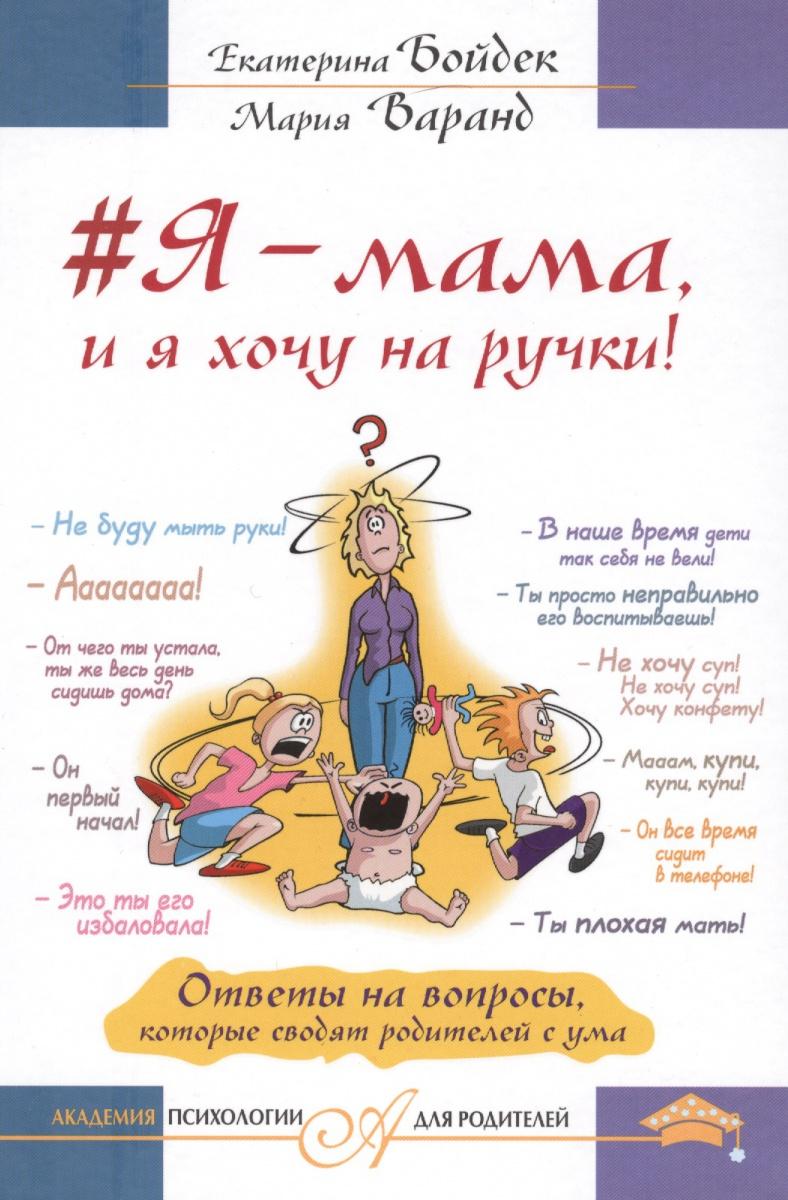 Бойдек Е., Варанд М. #Я - мама, и я хочу на ручки! коренева е я белка