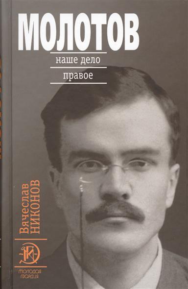 Никонов В. Молотов. Наше дело правое. В 2-х томах (комплект из 2-х книг в упаковке) цена