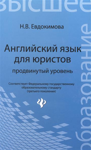 Евдокимова Н. Английский язык для юристов. Продвинутый уровень интуитивное рэйки продвинутый уровень