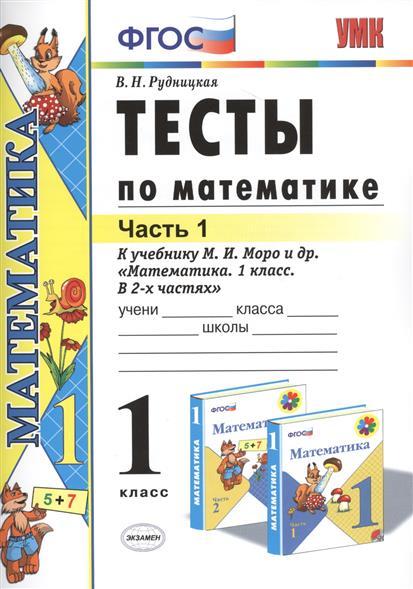 """Тесты по математике. 1 класс. Часть 1. К учебнику М.И. Моро и др. """"Математика. 1 класс. В 2-х частях"""" (М. : Просвещение). Издание четырнадцатое, переработанное и дополненное (к новому учебнику)"""