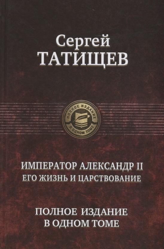Татищев С. Император Александр II. Его жизнь и царствование