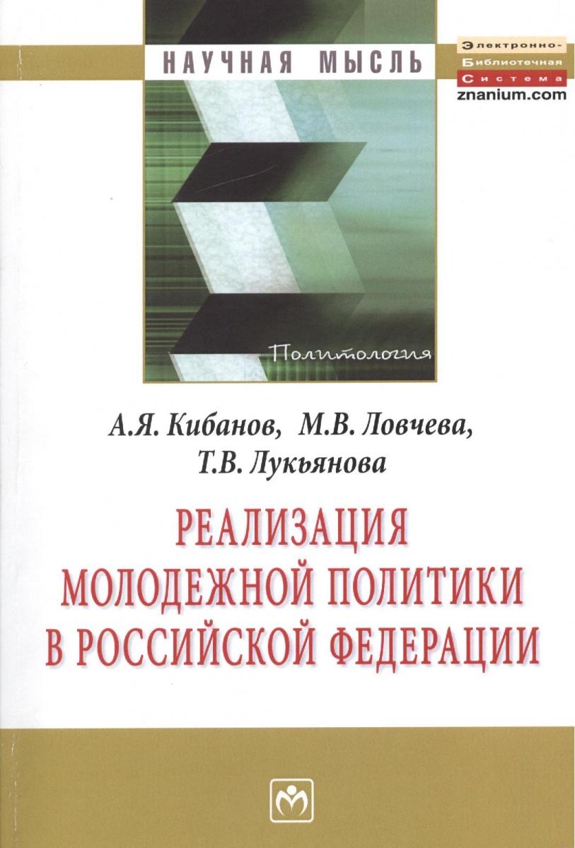 Кибанов А., Ловчева М., Лукьянова Т. Реализация молодежной политики в Российской Федерации. Монография все цены