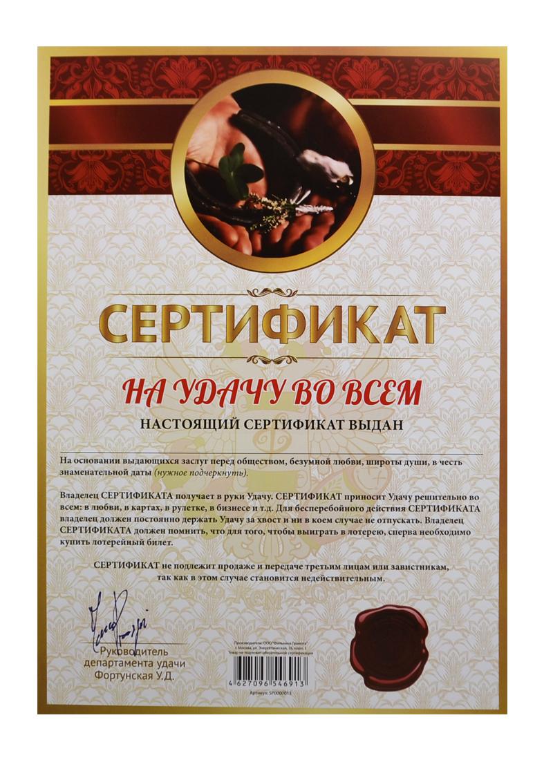 Сертификат на удачу во всем (SP0000013) (Мастер)
