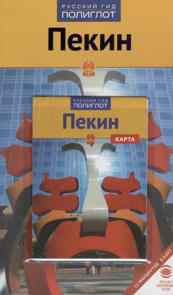 Крюкер Ф.-Й. Путеводитель. Пекин