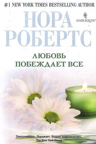 Робертс Н. Любовь побеждает все любовь побеждает все