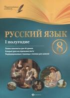 Русский язык. 8 класс. I полугодие. Планы-конспекты уроков