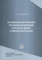 Организационно-правовое регулирование миграции в России и Европе: сравнительный анализ