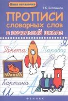 Прописи словарных слов в начальной школе