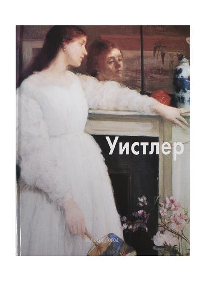 Светлов И. Уистлер ISBN: 9785779314688 светлов и рельеф памяти