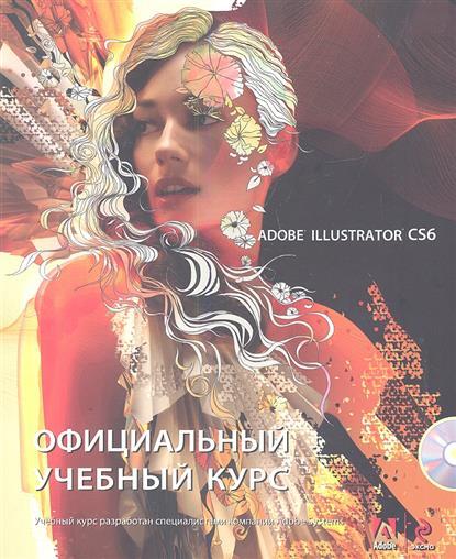 Райтман М. (пер.) Adobe Illustrator CS6. Официальный учебный курс. (+CD) цена и фото