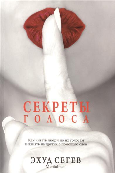 Сегев Э. Секреты голоса