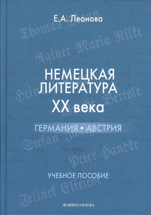 Леонова Е. Немецкая литература ХХ века. Германия. Австрия. Учебное пособие