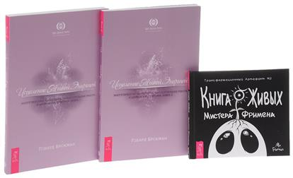 Книга Живых + Исцеление Живой Энергией. Книга 1 + Исцеление Живой Энергией. Книга 2 (комплект из 3 книг)
