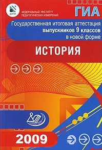 ГИА 9 кл История 2009