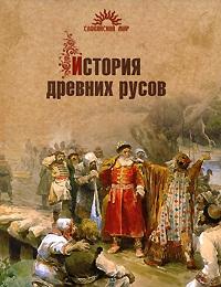 История древних русов