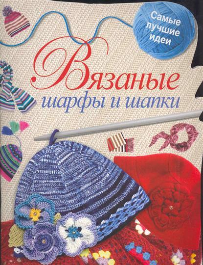 Вязаные шарфы и шапки Самые лучшие идеи