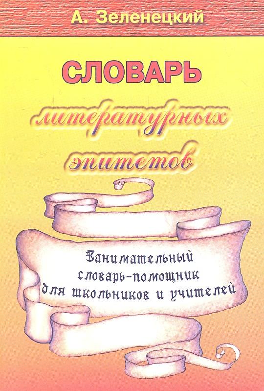 Словарь литературных эпитетов (1111 слов)