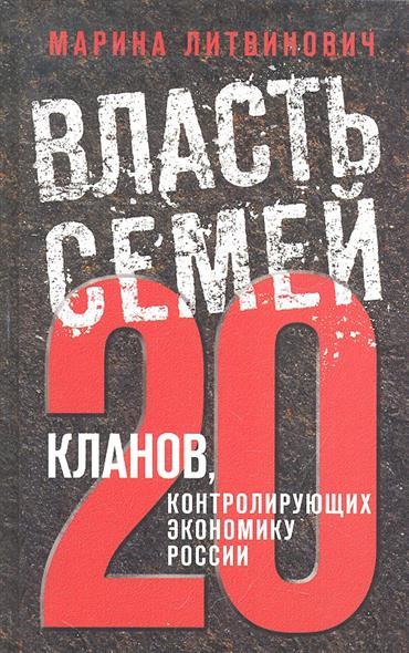Книга Власть семей 20 кланов контролирующих экономику России. Литвинович М.