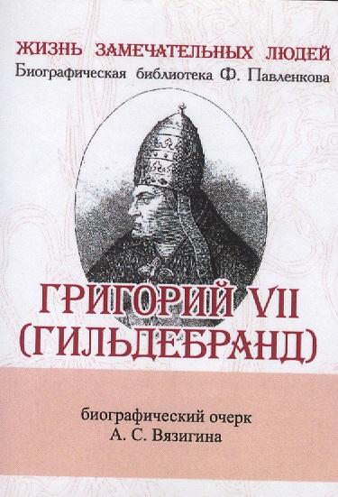 Вязигин А. Григорий VII (Гильдебранд). Его жизнь и общественная деятельность. Биографический очерк (миниатюрное издание) маска dizao подарочный набор счастье 3 шт