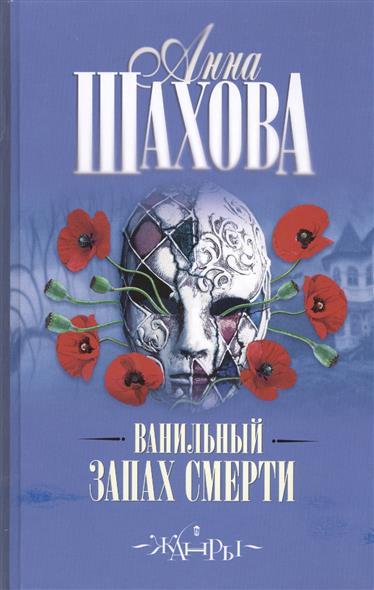 Шахова А. Ванильный запах смерти книги издательство аст ванильный запах смерти