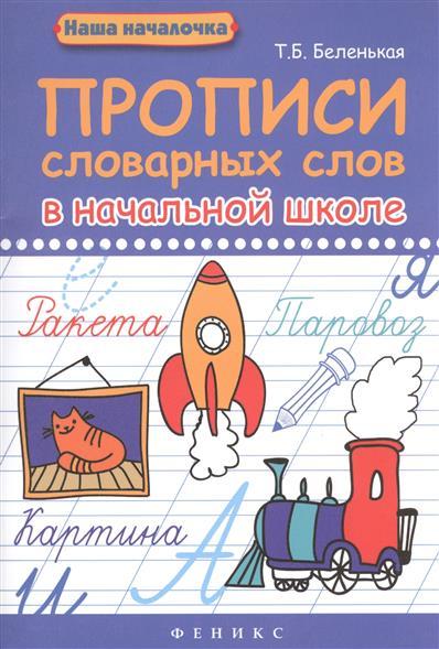 Беленькая Т. Прописи словарных слов в начальной школе