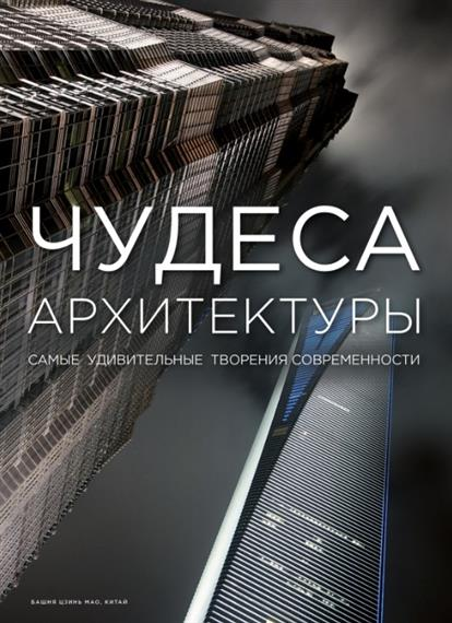 Чудеса архитектуры. Самые удивительные творения современности
