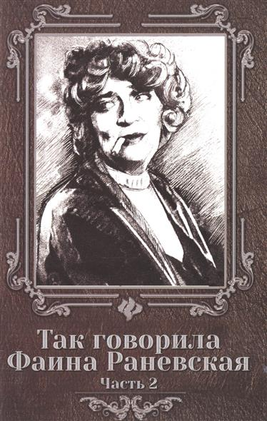 Андрианова Е. (сост.) Так говорила Фаина Раневская. Часть 2