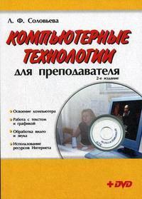 Компьютерные технологии для преподователя