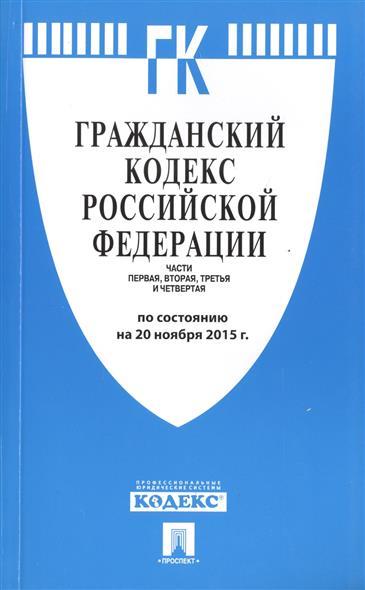 Гражданский кодекс Российской Федерации. Части первая, вторая, третья и четвертая по состоянию на 20 ноября 2015 г.