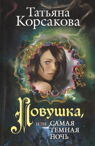 Корсакова Т. Ловушка, или Самая темная ночь корсакова т вечность или пепел феникса