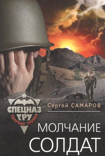 Самаров С. Молчание солдат грегор самаров трансвааль