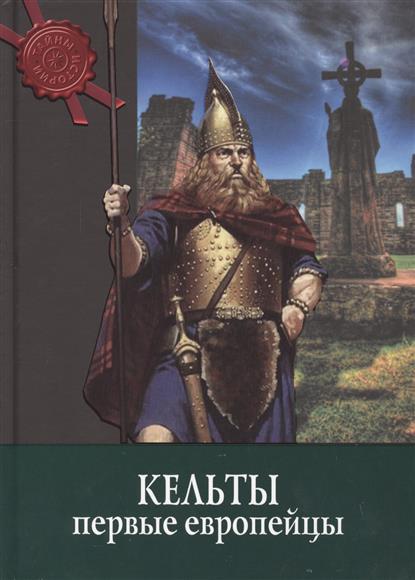Черинотти А. (ред.) Кельты. Первые европейцы кельты арт основа