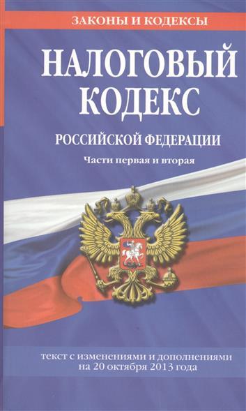 Налоговый кодекс Российской Федерации. Части первая и вторая. Текст с изменениями и дополнениями на 20 октября 2013 года