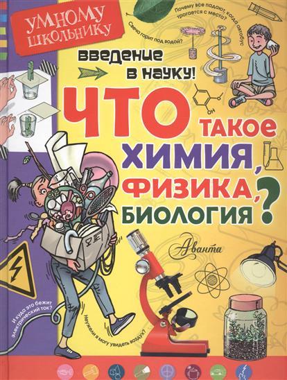 купить Сенчански т. Введение в науку. Что такое химия, физика, биология? по цене 587 рублей