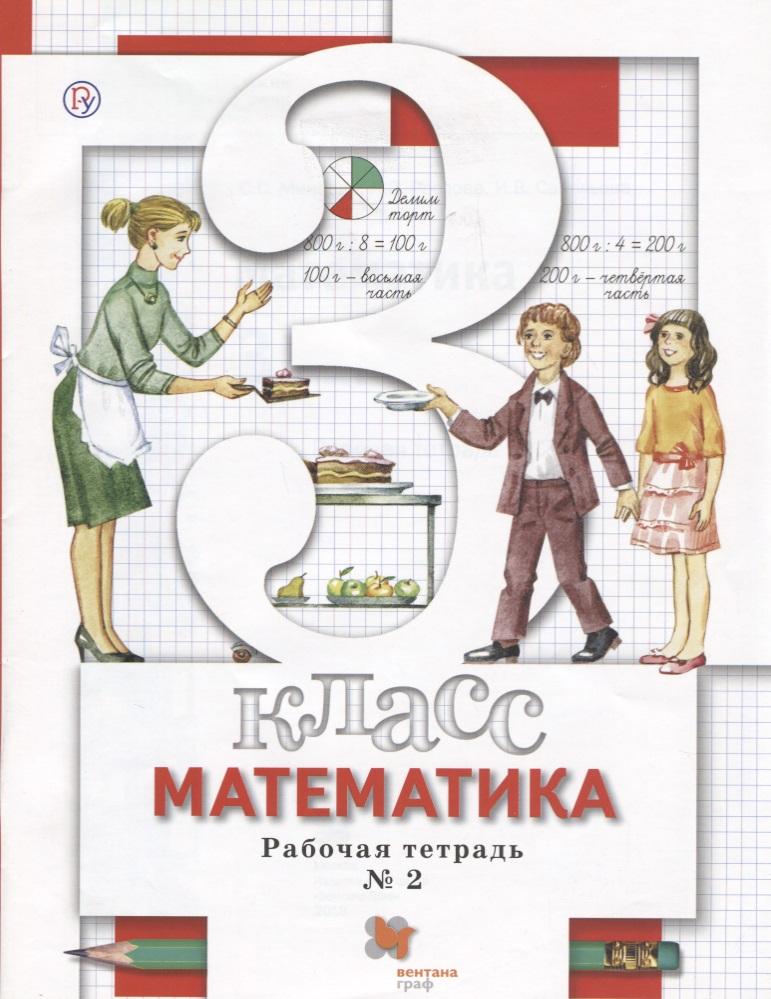 Минаева С., Рослова Л., Савельева И. Математика. 3 класс. Рабочая тетрадь № 2 математика 3 класс рабочая тетрадь 2 фгос