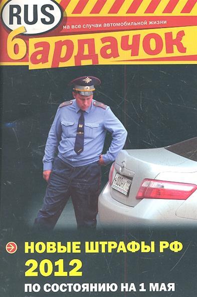 Новые штрафы РФ 2012 по состоянию на 1 мая
