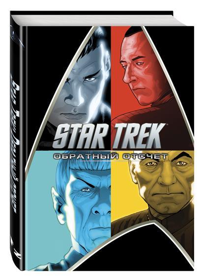 Орси Р., Куртцман А. Star Trek: Обратный отсчет лафани ф рено г обратный отсчет