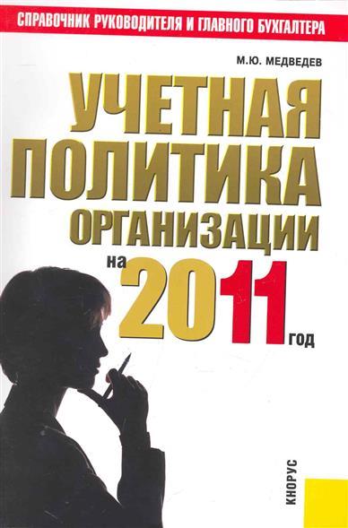 Медведев М. Учетная политика организации на 2011 г