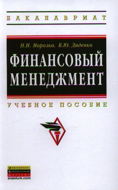 Морозко Н., Диденко В. Финансовый менеджмент. Учебное пособие диденко н сказочный пластилин