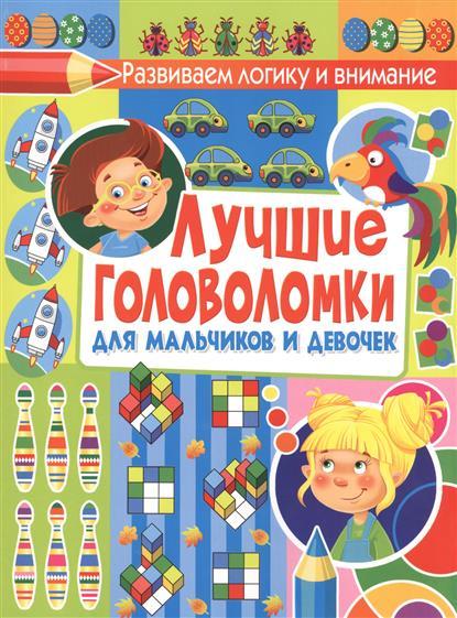 Скиба Т. (сост.) Лучшие головоломки для мальчиков и девочек скиба т авт сост лучшие загадки для малышей