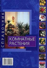 цены  Делла Беффа М. Комнатные растения Справочник