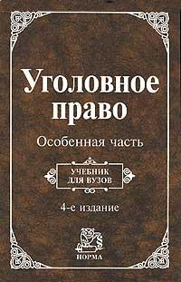 Уголовное право Особен. часть Козаченко