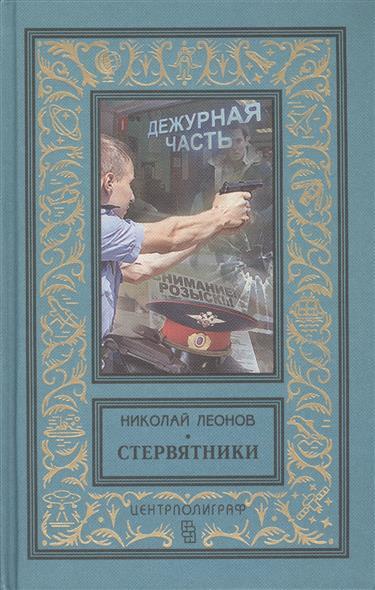 Леонов Н. Стервятники. Романы стервятники