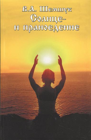 Шемшук В. Солнце- и праноедение