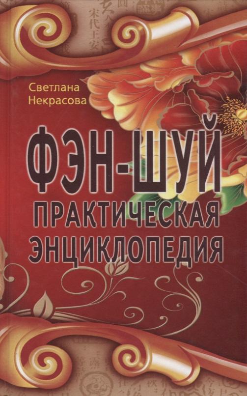 Некрасова С. Фэн-шуй. Практическая энциклопедия