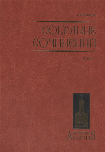 Собрание сочинений. Том I.
