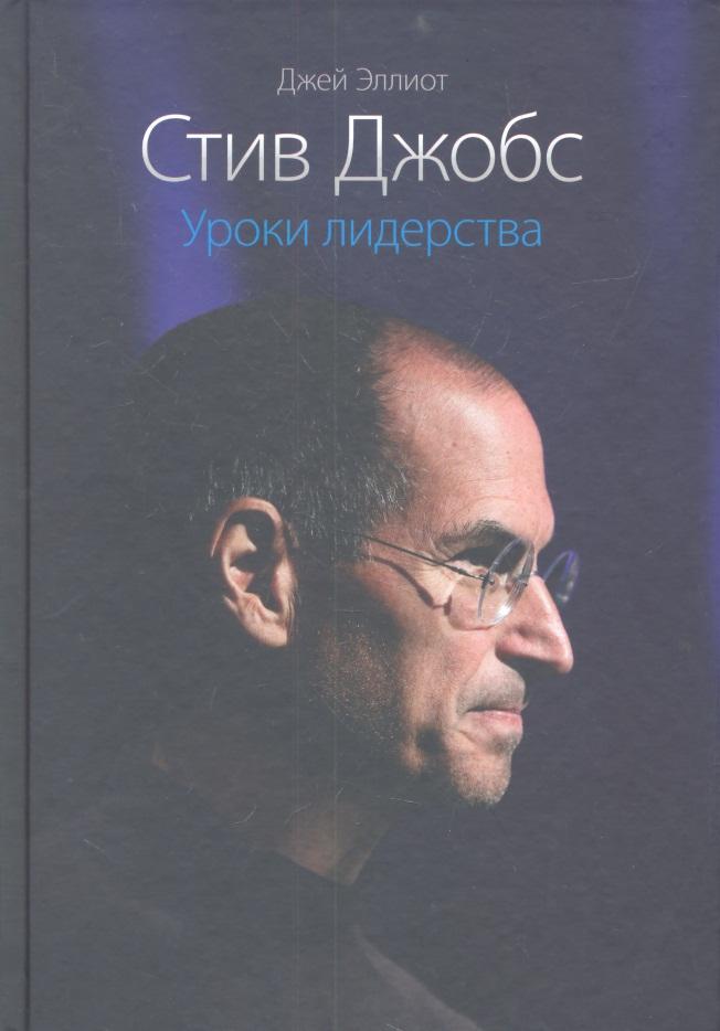 Эллиот Дж., Саймон У. Стив Джобс. Уроки лидерства ISBN: 9785916574418