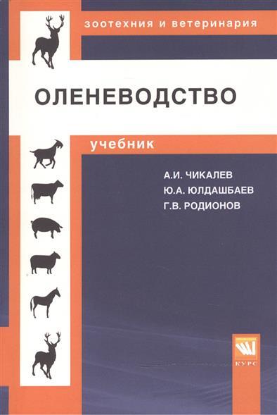 Чикалев А., Юлдашбаев Ю., Родионов Г. Оленеводство: Учебник