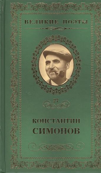 Великие поэты. Том 27. Константин Симонов. Фотография