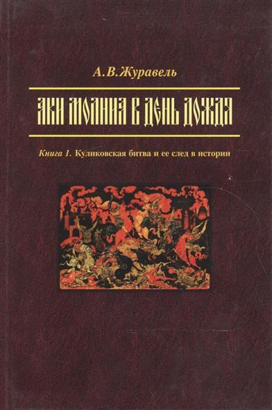 Журавель А. Аки молния в день дождя (комплект из 2 книг)